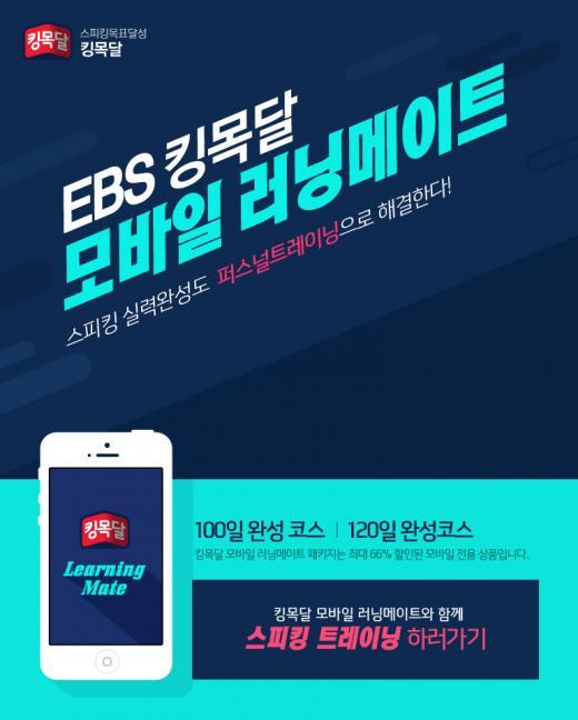 EBSlang, 모바일 전용 강의 '킹목달 러닝메이트' 출시…제2외국어도 준비