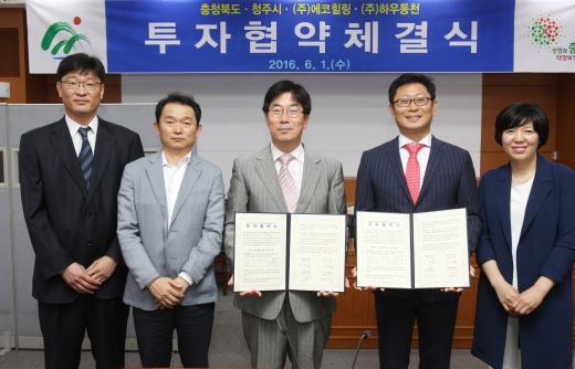 하우동천, 충청북도와 투자협약 체결…오송 제2생명단지 연구소 건설 투자 협약 진행