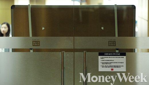 [MW사진] 정운호 면세점 입점 로비의혹 관련, 검찰 압수수색 철통보안