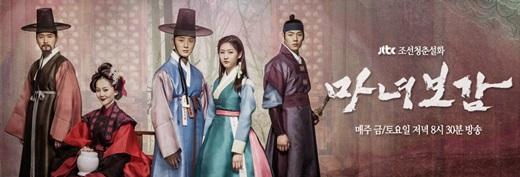 백상예술대상 중계로 결방된 '마녀보감'…오늘 7·8회 연속 방송