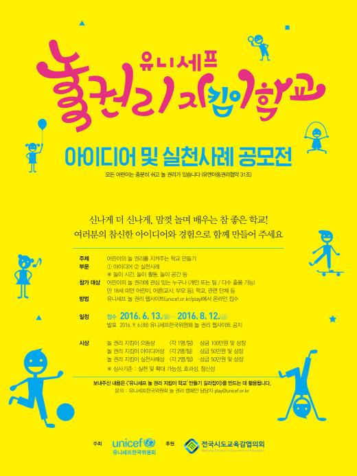 유니세프, '놀 권리 지킴이 학교 아이디어 및 실천사례 공모전' 개최
