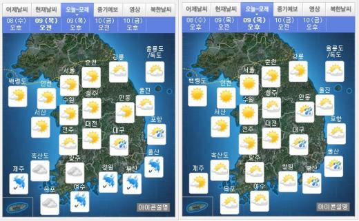 오늘(9일) 오전(왼쪽), 오후 날씨. /자료=기상청