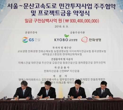 서울 소공동 플라자호텔에서 9일 서울문산고속도로 민간투자사업 금융약정식이 진행됐다. /사진=GS건설