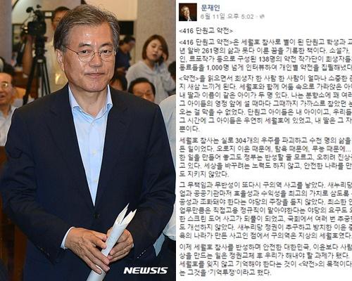 문재인 구의역. /자료사진=뉴시스·문재인 페이스북 캡처