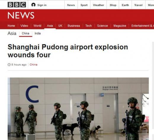 상하이 푸동 공항에서 사제폭탄이 터지는 사고가 발생했다. /사진=BBC뉴스 캡처