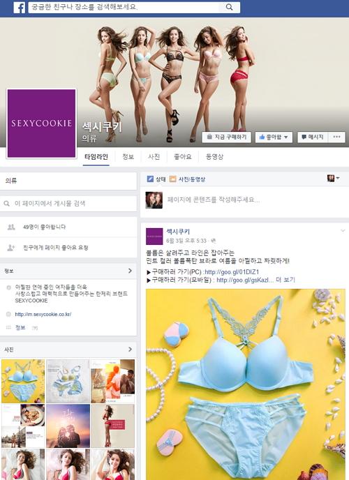 섹시쿠키, 공식 페이스북·인스타그램 오픈
