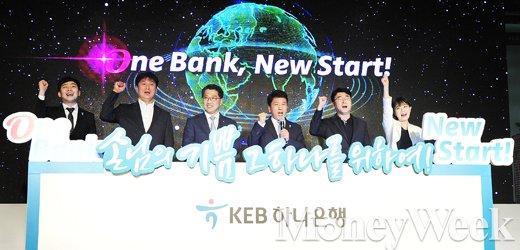 [MW사진] 다시 시작하는 KEB하나은행