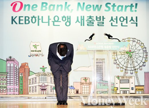 [MW사진] 하나·외환 9개월만에 전산통합 완료, KEB하나은행 메가뱅크로 새출발