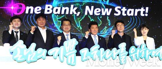 [MW사진] KEB하나은행 원뱅크 뉴스타트 선언식, '손님의 기쁨 그 하나를 위하여'