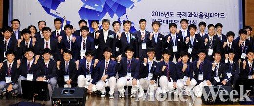 [MW사진] 2016 국제과학올림피아드, 대한민국을 빛낼 영재들