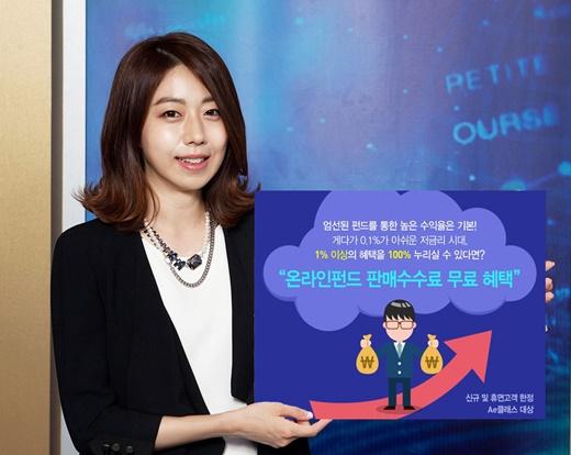 삼성증권, 온라인전용펀드 선취판매수수료 면제 이벤트