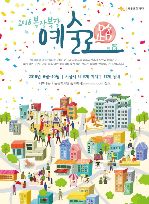서울문화재단, '2016 복작복작 예술로' 참여 시민 선착순 모집