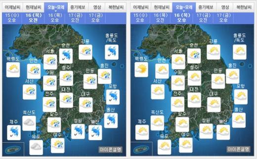 내일(16일) 오전(왼쪽), 오후 날씨. /자료=기상청