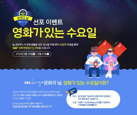 "EBSlang, '영화가 있는 수요일' 운영…""220명에게 영화예매권 쏜다"""