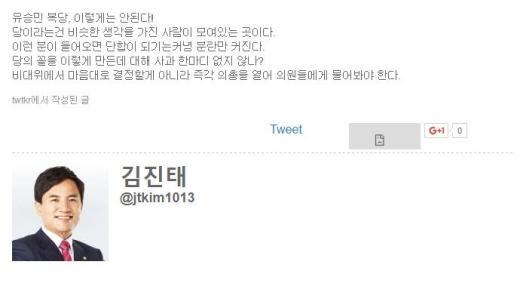 유승민 복당에 대해 이의제기한 새누리당 김진태 의원. /자료사진=김진태 의원 트위터 캡처