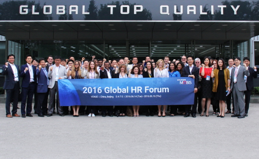 현대모비스가 글로벌 HR 포럼을 열었다. /사진=현대모비스 제공