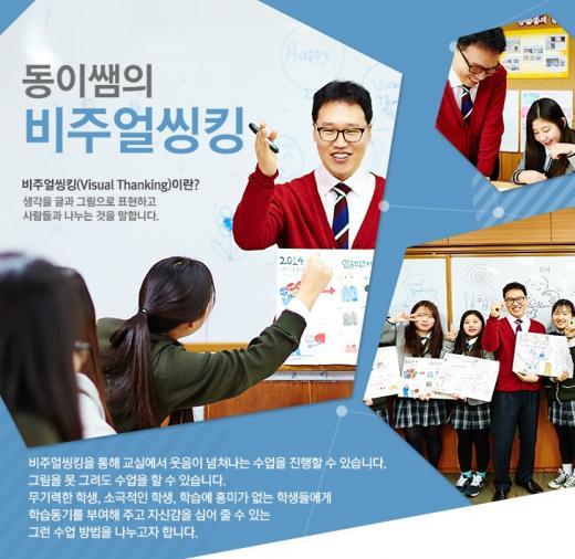티스쿨원격교육연수원, 초중고 교사 대상 '비주얼씽킹' 직무 연수 과정 개설