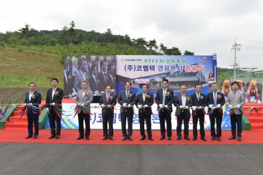 광주창조경제혁신센터 '코멤텍' 영광공장 준공