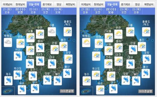 내일(22일) 오전(왼쪽), 오후 날씨. /자료=기상청