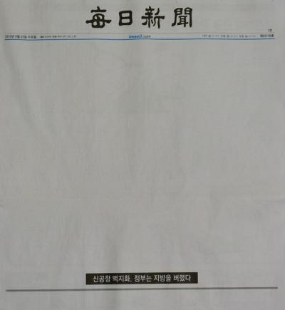 매일신문이 1면을 백지 발행했다. /사진=매일신문 홈페이지 캡처