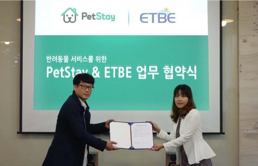 펫스테이-에뜨베, 반려동물 서비스 위한 MOU 체결
