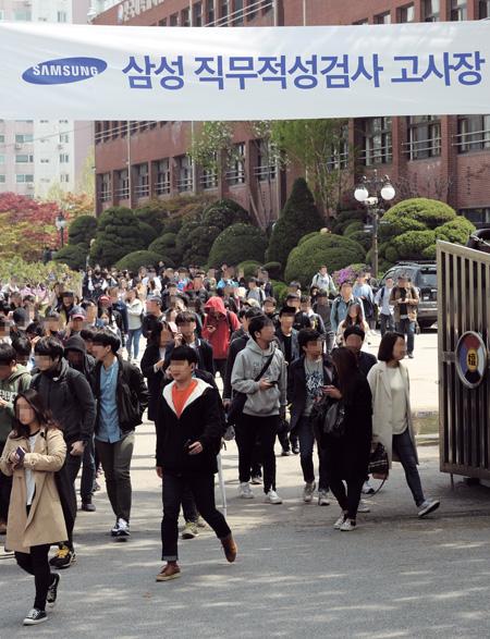 지난 4월 삼성 직무적성검사(GSAT)를 마친 취업준비생들이 고사장을 나서고 있다. /사진=뉴시스 DB