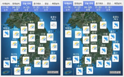 오늘(24일) 오전(왼쪽), 오후 날씨. /자료=기상청