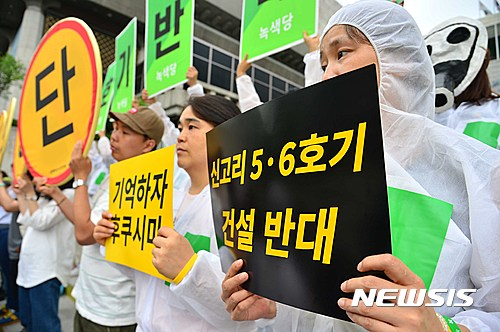 신고리 원전 5,6호기 건설허가가 승인됐다. 지난 23일 환경운동연합 회원들이 고리원전 건설 반대 시위를 벌이고 있다. /사진=뉴시스