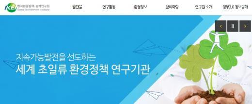 만세 녹취록 공개. /자료=한국환경정책·평가연구원(KEI) 홈페이지 캡처