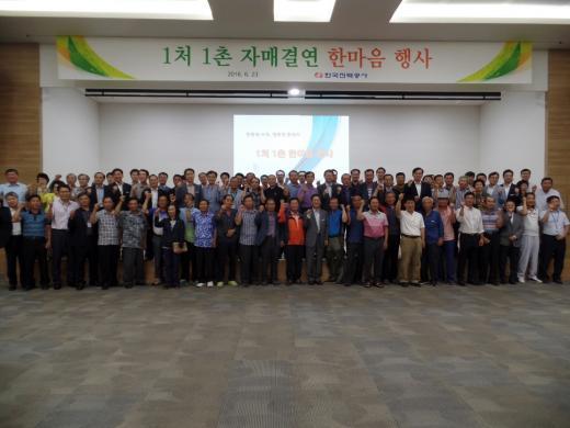 '우리는 한가족' 한국전력, 나주 '1처1촌 자매결연' 한마음 행사