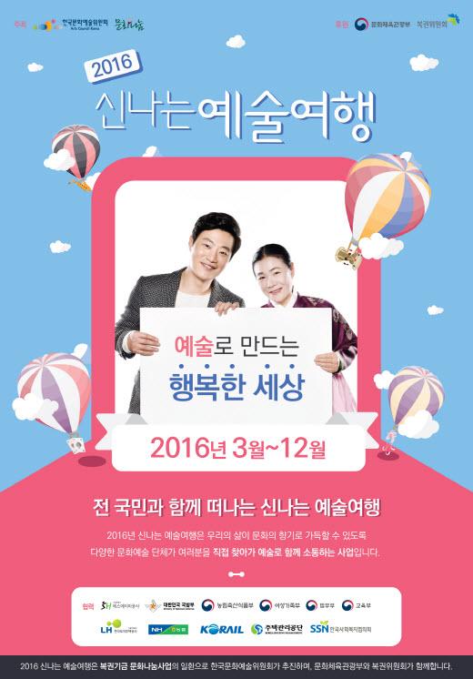 한국문화예술위원회, '2016 신나는 예술여행' 하반기 프로그램 신청 접수