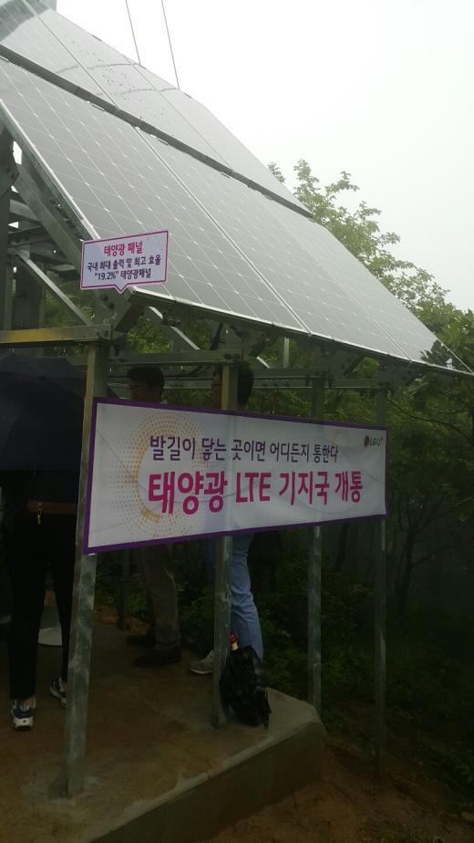 강원도 대관령에 설치된 LG유플러스 '태양광 LTE 기지국' /사진=진현진 기자