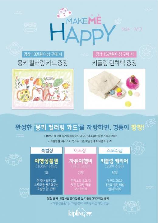 키플링, 'Make 'me' Happy!' 여행 이벤트 실시
