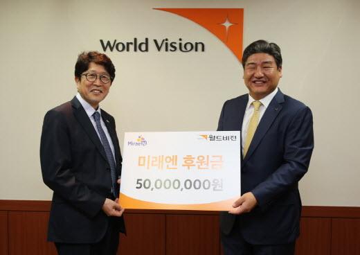 미래엔, 월드비전 후원금 5000만원 전달…학교폭력 예방 등 지원