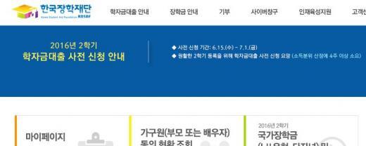 국가장학금 신청. /사진=한국장학재단 홈페이지 캡처