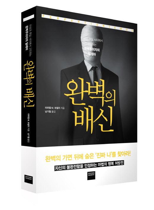 """[새책] 번아웃 증후군 처방전…""""완벽주의 버려야"""""""