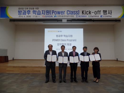 한국전력, 지역 소외계층 청소년 '방과후 학습 지원'