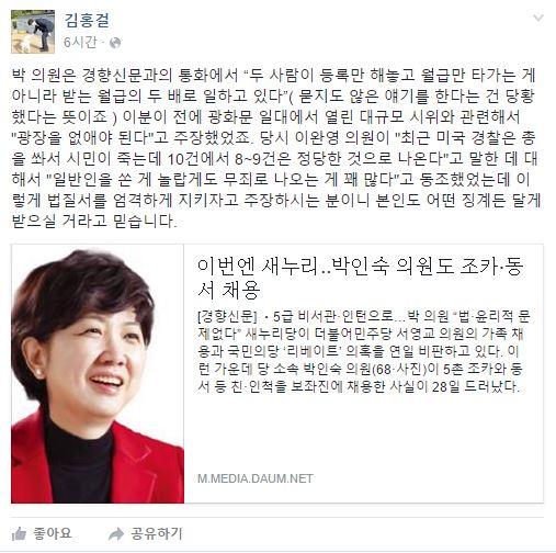 박인숙 의원을 언급한 더민주 김홍걸 의원. /자료=김홍걸 의원 페이스북 캡처