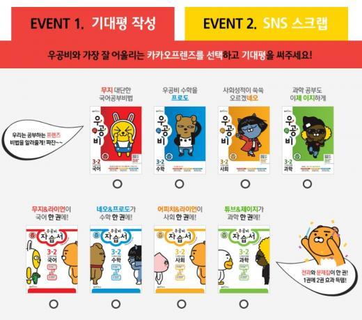 초등 우공비x카카오프렌즈, '우공비 2학기' 출간