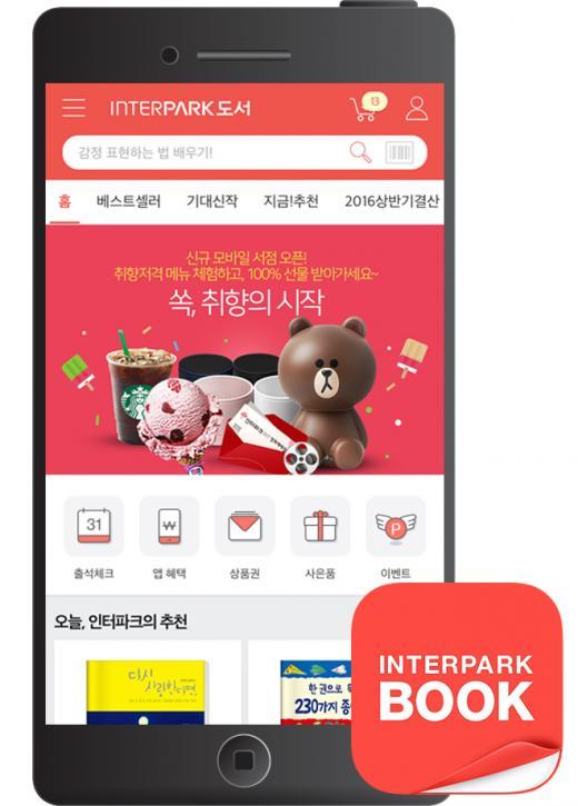 인터파크도서, 나만의 맞춤 서점 앱 '모바일 서점' 출시