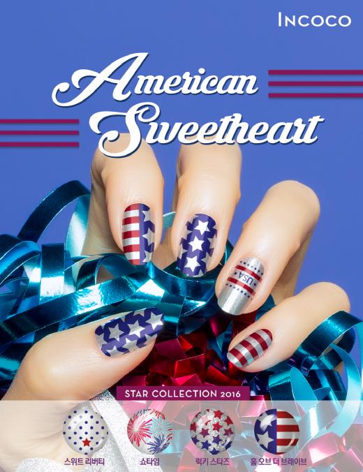 손톱 위에 미국 국기…인코코, 스타 컬렉션 출시
