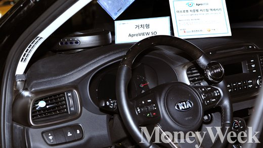 ▲ 자동차 HUD 업체 '아프로뷰' 신제품 네비게이션