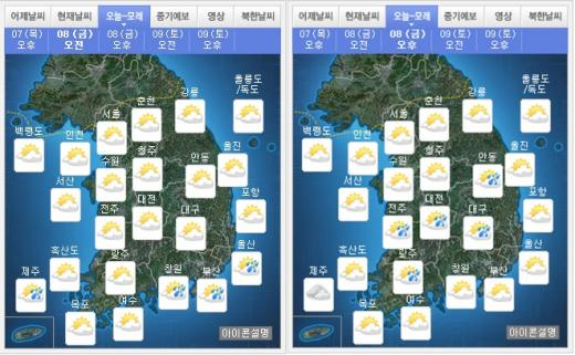 오늘(8일) 오전(왼쪽), 오후 날씨. /자료=기상청