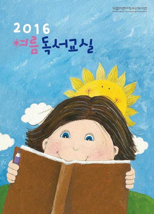 국립어린이청소년도서관, '제93회 전국 도서관 여름독서교실' 운영 지원
