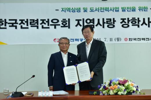 한국전력-한전전우회, '지역사랑 장학사업' 협력