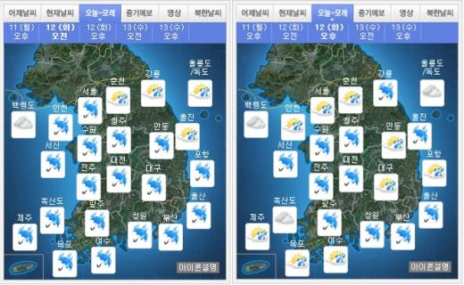 내일(12일) 오전(왼쪽), 오후 날씨. /자료=기상청