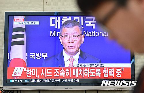 사드 성주. 사드 배치 소식이 지난 8일 오전 정부세종청사 TV에서 보도되고 있다. /자료사진=뉴시스