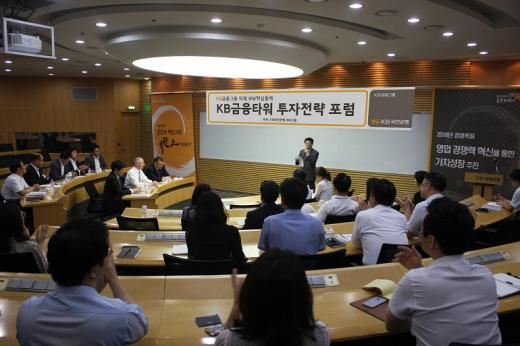 KB국민은행은 12일 여의도 KB금융타워에서 KB금융그룹 자산관리 전문가들이 모여 투자전략을 공유하는 '투자전략 포럼'을 개최했다./사진=KB국민은행