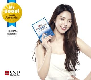 '팩증샷' 열풍 원조제품, 'SNP 마스크팩' 서울 우수 상품 선정