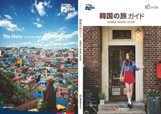일본판 여행가이드북 모델이 된 f(x) 크리스탈. /자료제공=한국관광공사